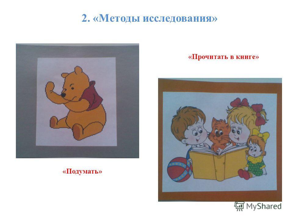 2. «Методы исследования» «Прочитать в книге» «Подумать»