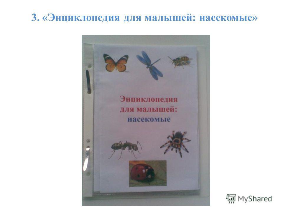 3. «Энциклопедия для малышей: насекомые»