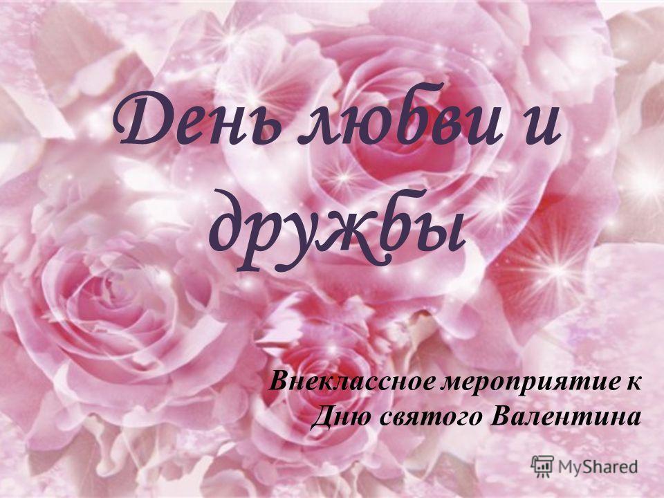 День любви и дружбы Внеклассное мероприятие к Дню святого Валентина