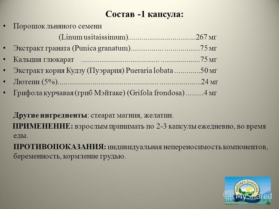 Состав -1 капсула: Порошок льняного семени (Linum usitaissimum)...................................267 мг Экстракт граната (Punica granatum)...................................75 мг Кальция глюкарат......................................................