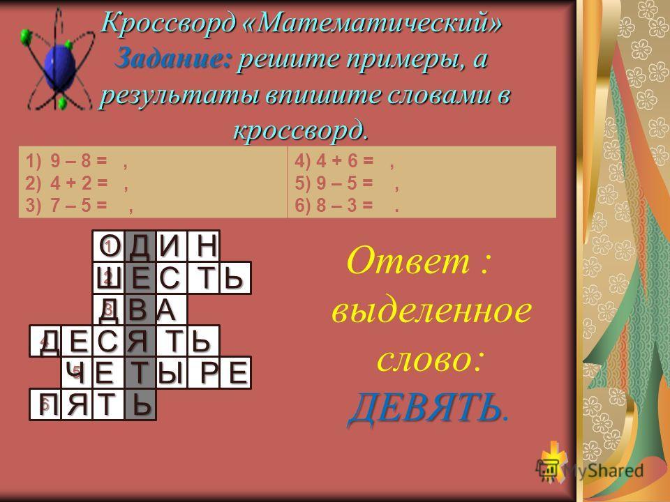Ответ : 0. У осла нет рогов, поэтому при умножении всех чисел на 0 получаем 0. Какое число получится, если перемножить количество хоботов у слона, шей у вертишейки, панцирей у черепахи, клювов у дятла, крыльев у воробья, глаз у зайца, хвостов у голов