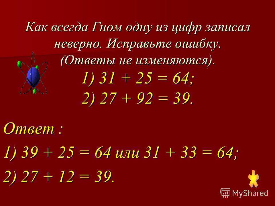 Кроссворд «Математический» Задание: решите примеры, а результаты впишите словами в кроссворд. Ответ : выделенное слово: ДЕВЯТЬ. 1)9 – 8 =, 2)4 + 2 =, 3)7 – 5 =, 4) 4 + 6 =, 5) 9 – 5 =, 6) 8 – 3 =.1 2 3 4 5 6 О Д И Н Ш Е С Т Ь Д В А Д Е С Я Т Ь Д Е С