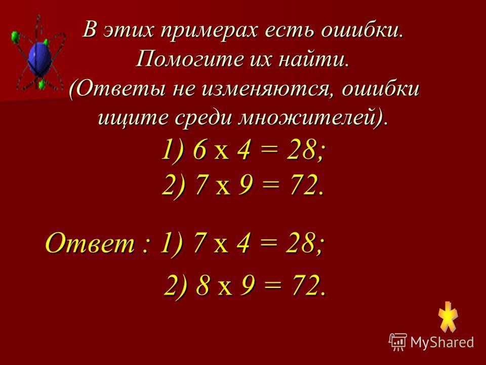 В каждом пример Гном ошибся и одну из цифр написал неверно. Найдите ошибки в этих заданиях. Все цифры разные. (Ответы не изменяются, ошибки ищите среди множителей). 1) 9 x 8 = 56; 2) 8 х 6 = 42. Ответ : 1) 7 х 8 = 56; 2) 7 х 6 = 42