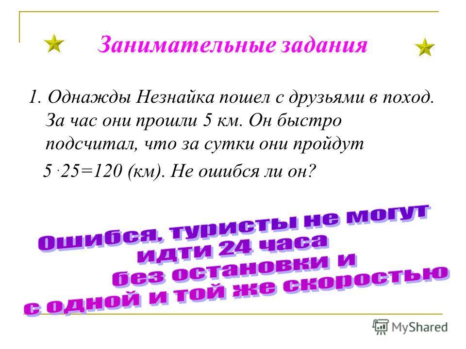 В этих примерах Гном снова ошибся. Скорее всего Гном одну из цифр записал неверно. Помогите Гному найти ошибку. (Ответы не изменяются, ошибки ищите среди делимого и делителя). 1) 40 : 7 = 5; 2) 12 : 8 = 2. Ответ : 1) 40 : 8 = 5 или 35 : 7= 5; 2) 16 :