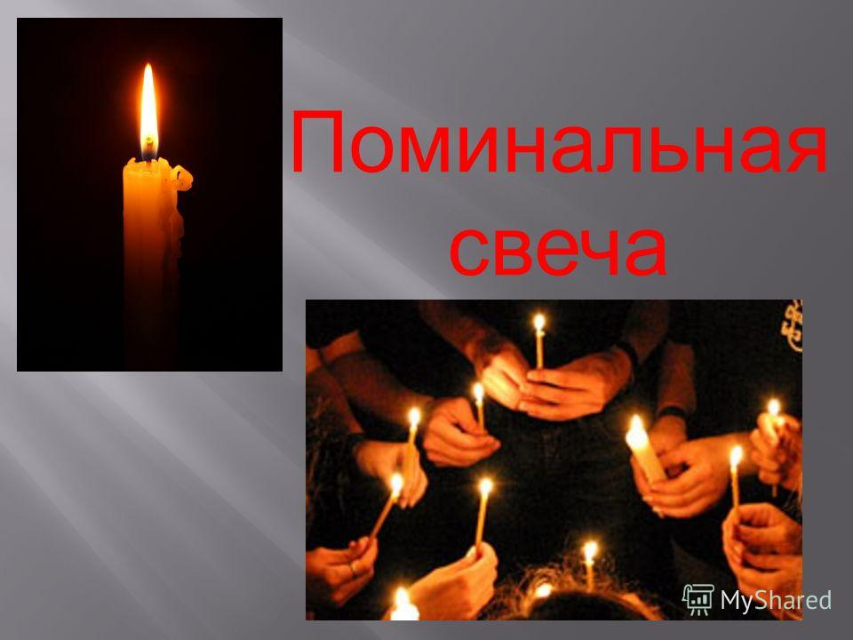 Поминальная свеча
