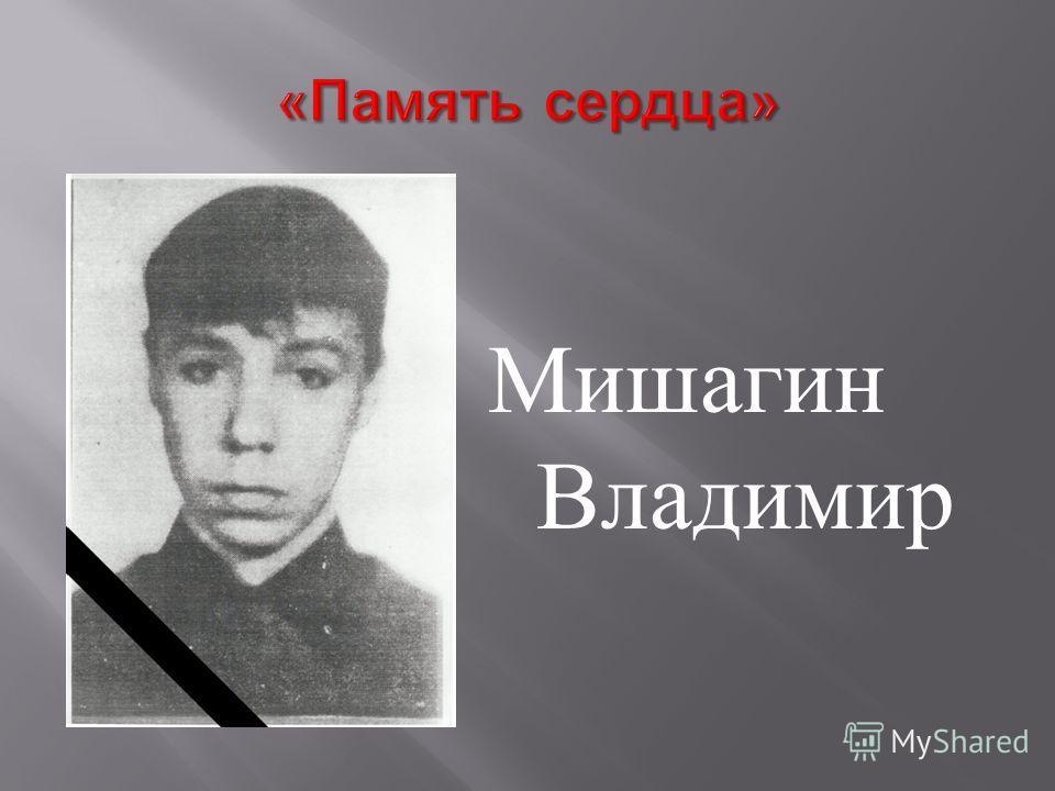 Мишагин Владимир