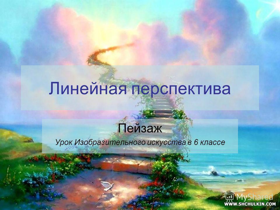 ": ""Линейная перспектива Пейзаж Урок ...: www.myshared.ru/slide/559363"
