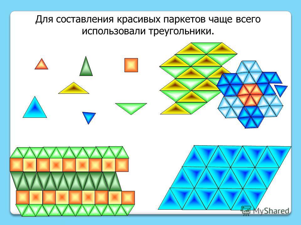 Для составления красивых паркетов чаще всего использовали треугольники.