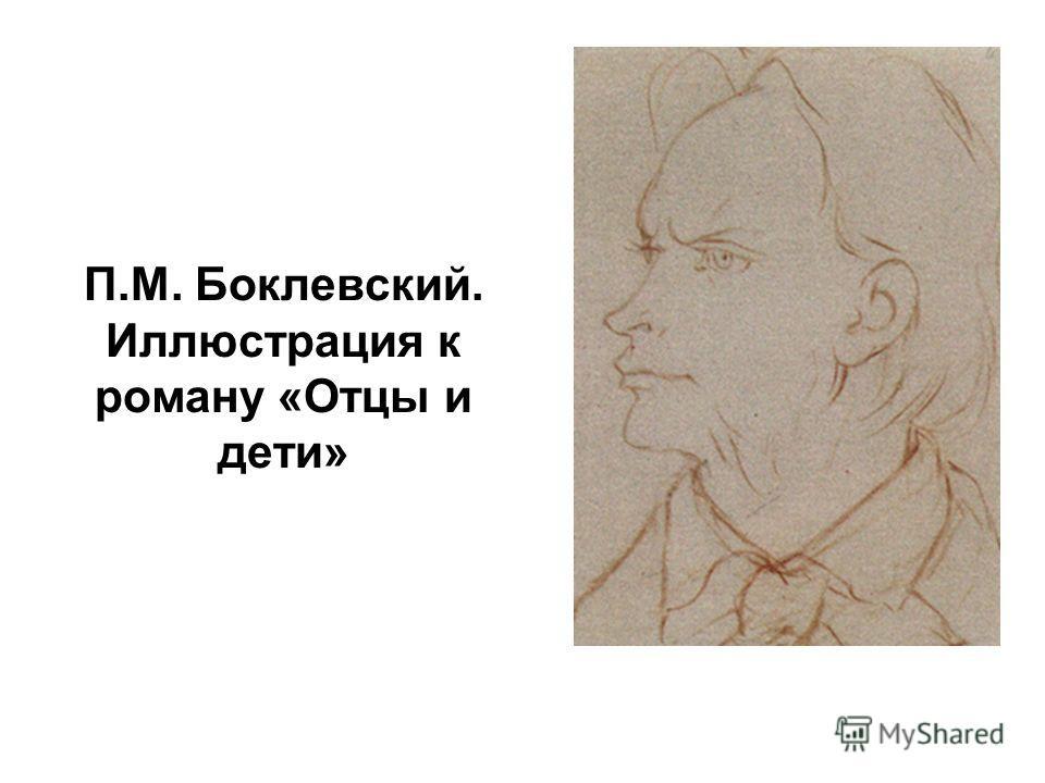 П.М. Боклевский. Иллюстрация к роману «Отцы и дети»