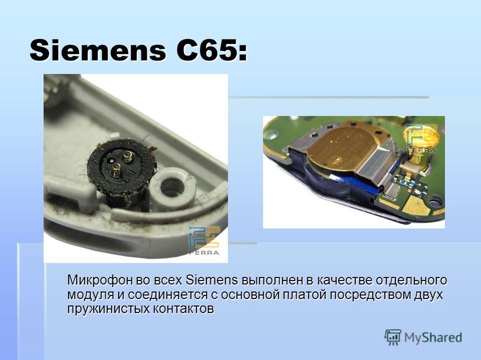 Siemens C65: Микрофон во всех Siemens выполнен в качестве отдельного модуля и соединяется с основной платой посредством двух пружинистых контактов