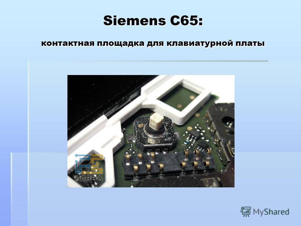 Siemens C65: контактная площадка для клавиатурной платы