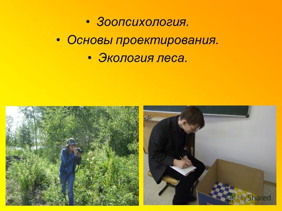 Зоопсихология. Основы проектирования. Экология леса.