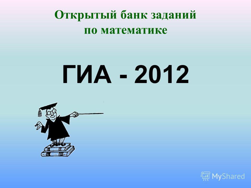 Открытый банк заданий по математике ГИА - 2012