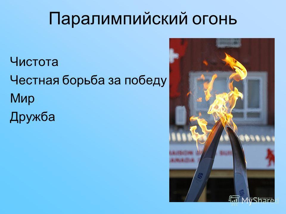 Паралимпийский огонь Чистота Честная борьба за победу Мир Дружба