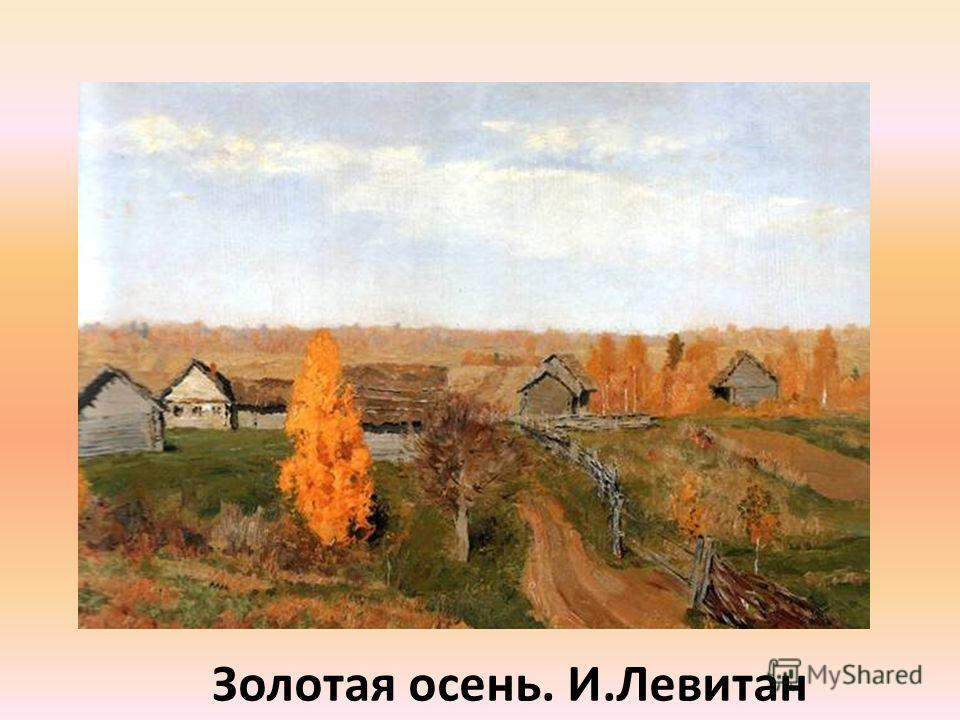 Золотая осень. И.Левитан