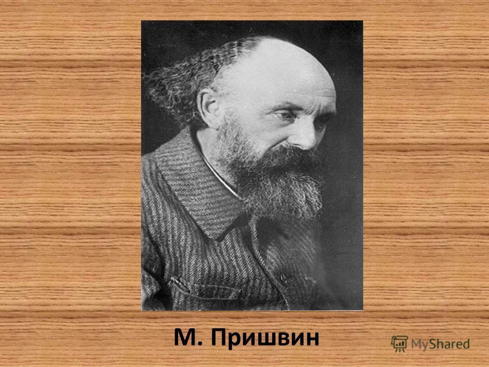М. Пришвин