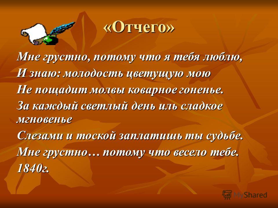 Сейчас мы познакомимся с отдельными стихотворениями о любви. «Во всех любовных темах Лермонтова главный интерес принадлежит не любви и не любимому, а любящему «Я». В.С.Соловьёв