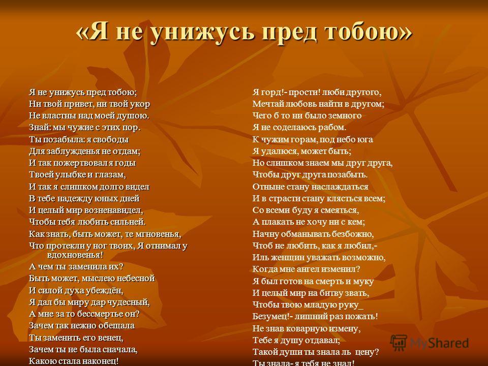 «Мне грустно, потому что я тебя люблю» Стихотворение посвящено Марии Александровне Щербатовой. Стихотворение посвящено Марии Александровне Щербатовой. С именем Щербатовой связывали историю дуэли с Барантом. Известно, что Барант был раздражён тем, что