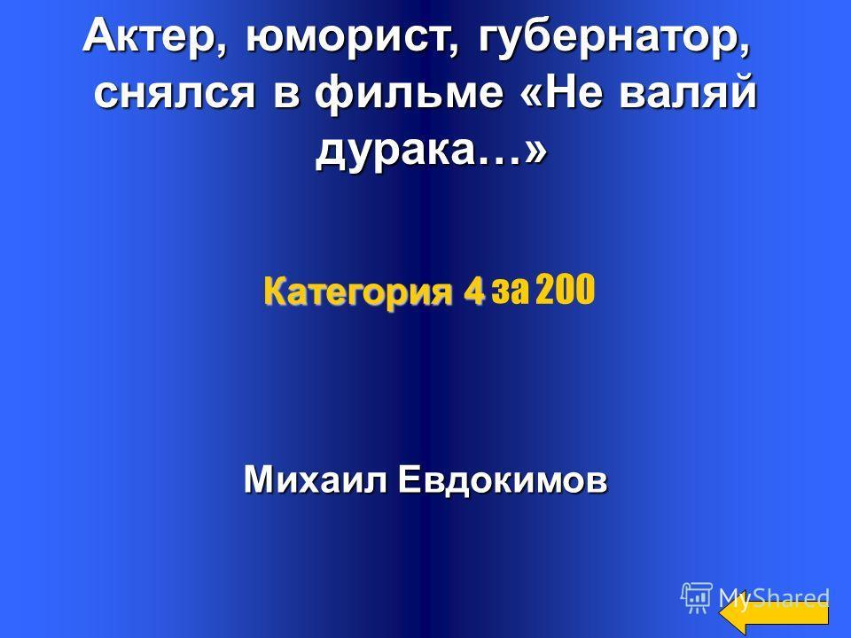 Титов Категория 4 Категория 4 за 100 Фамилия космонавта, работавшего в паре с Гагариным Фамилия космонавта, работавшего в паре с Гагариным