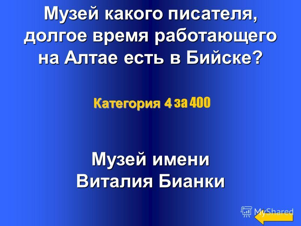 Село, где родился В. М. Шукшин? Сростки Категория 4 Категория 4 за 300