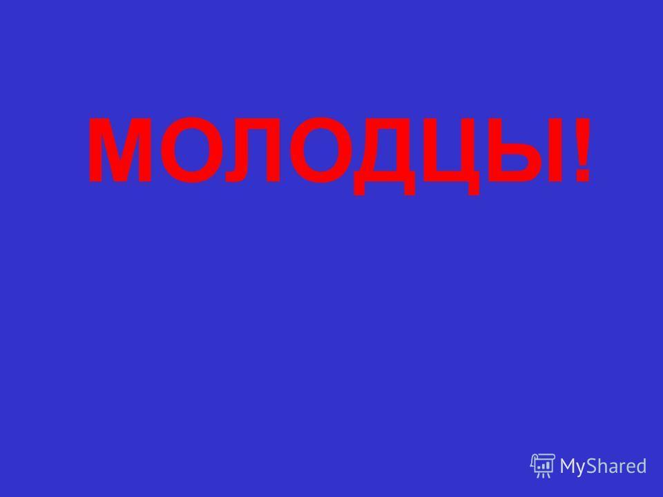 Что обозначает слово «Алтай»? Золотая гора Категория 5 Категория 5 за 500
