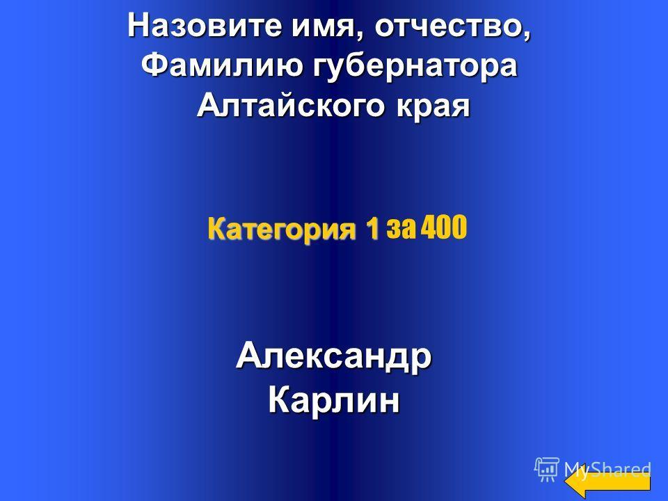 Назовите 5 городов Алтайского края БарнаулКамень-на-ОбиЗмеиногорскРубцовскАлейск Категория 1 Категория 1 за 300