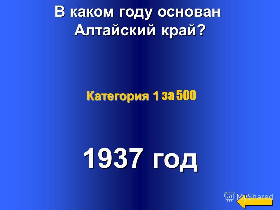 Назовите имя, отчество, Фамилию губернатора Алтайского края АлександрКарлин Категория 1 Категория 1 за 400