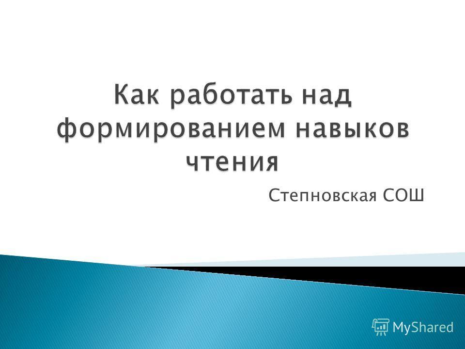 Степновская СОШ