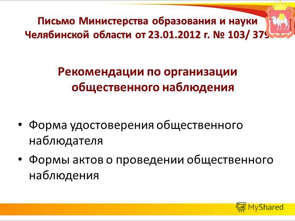 Письмо Министерства образования и науки Челябинской области от 23.01.2012 г. 103/ 379 Рекомендации по организации общественного наблюдения Форма удостоверения общественного наблюдателя Формы актов о проведении общественного наблюдения