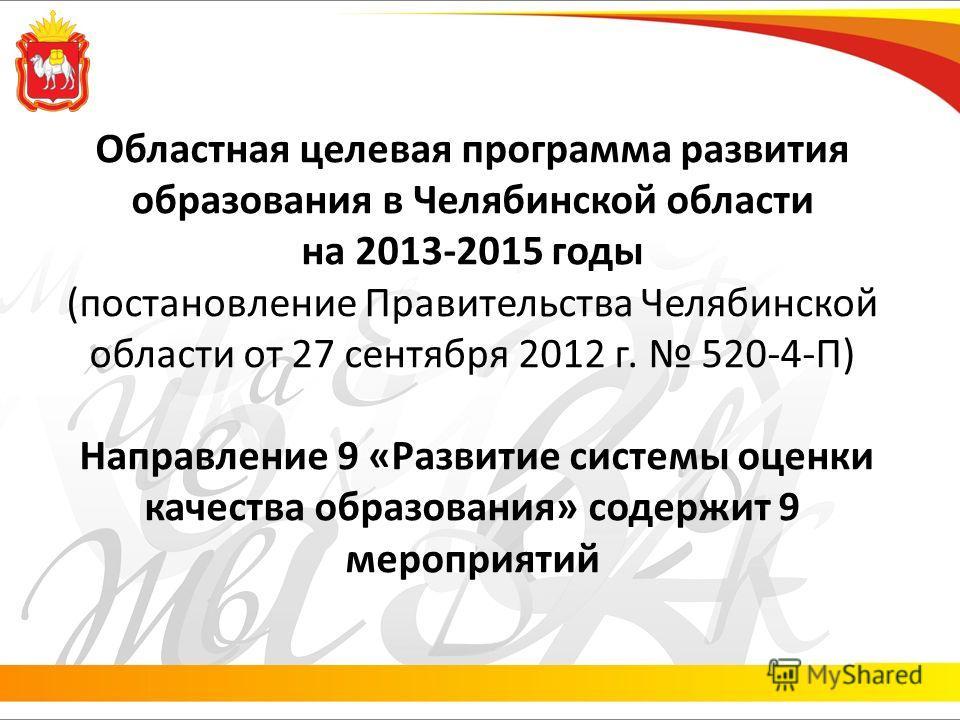 Областная целевая программа развития образования в Челябинской области на 2013-2015 годы (постановление Правительства Челябинской области от 27 сентября 2012 г. 520-4-П) Направление 9 «Развитие системы оценки качества образования» содержит 9 мероприя