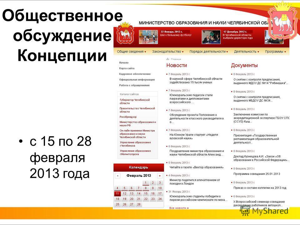 с 15 по 28 февраля 2013 года Общественное обсуждение Концепции