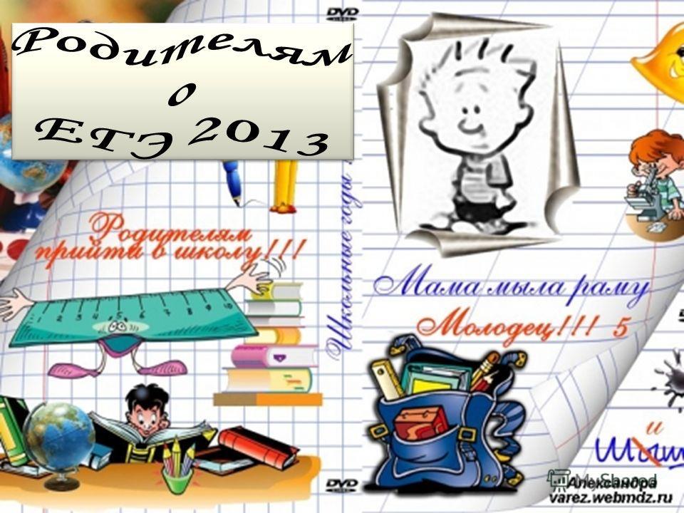 РОДИТЕЛЯМ О ЕГЭ 2011