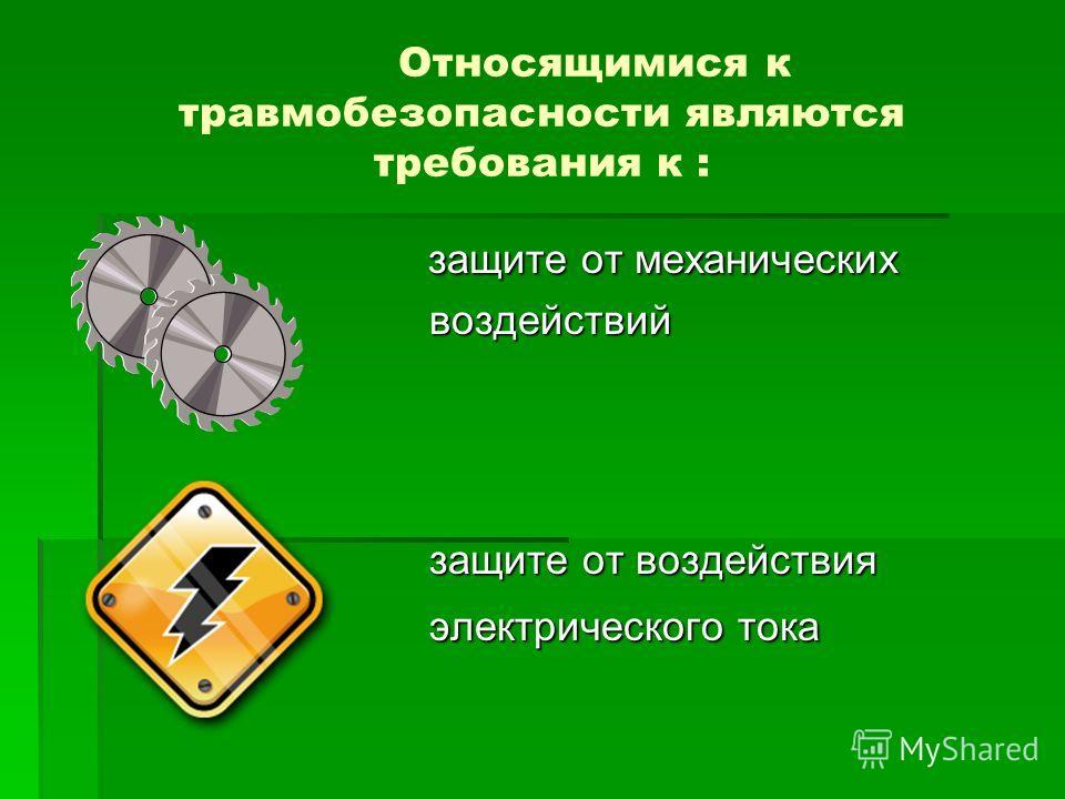 Относящимися к травмобезопасности являются требования к : защите от механических воздействий воздействий защите от воздействия защите от воздействия электрического тока электрического тока