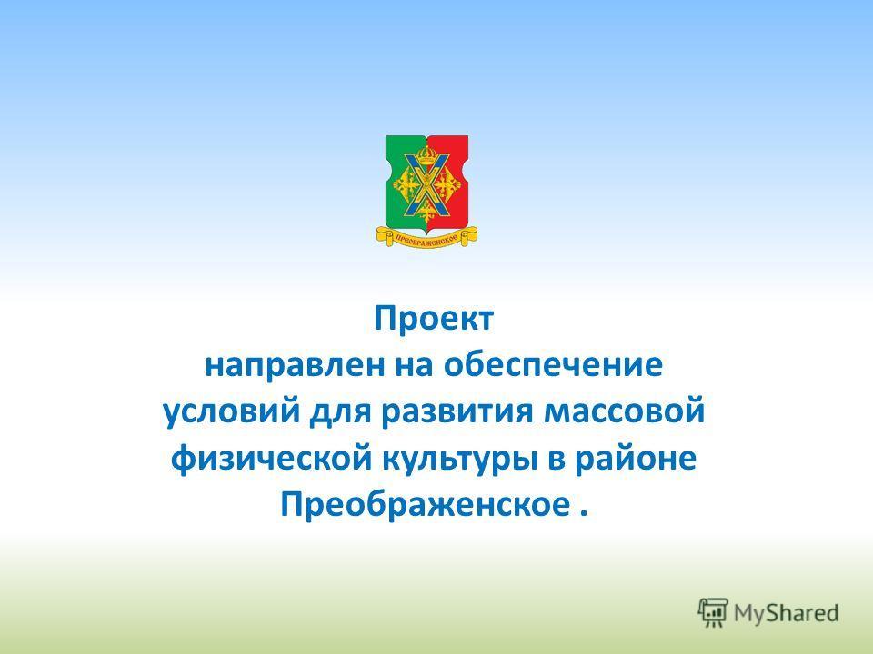 Проект направлен на обеспечение условий для развития массовой физической культуры в районе Преображенское.