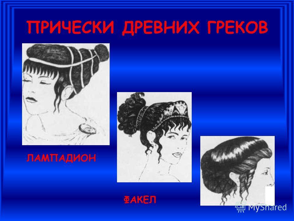 ПРИЧЕСКИ ДРЕВНИХ ГРЕКОВ ЛАМПАДИОН ФАКЕЛ
