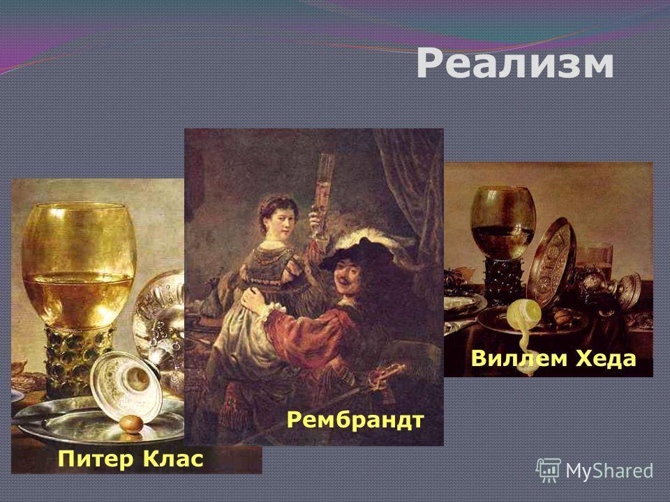 Реализм Питер Клас Виллем Хеда Рембрандт