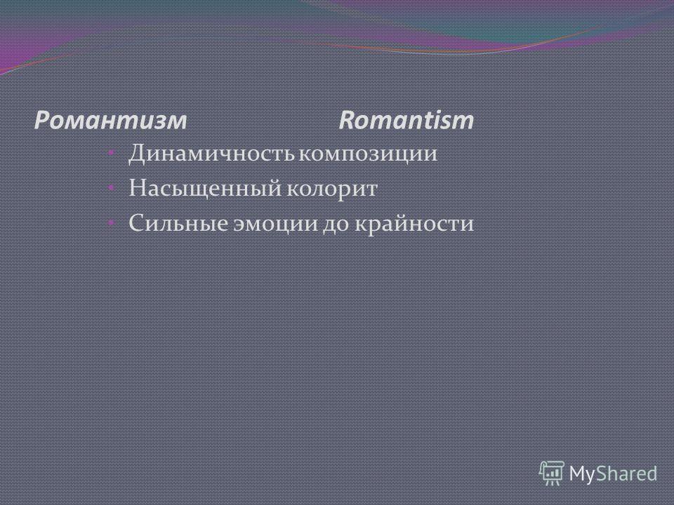 Романтизм Romantism Динамичность композиции Насыщенный колорит Сильные эмоции до крайности