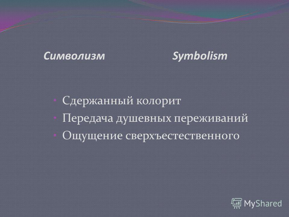 Символизм Symbolism Сдержанный колорит Передача душевных переживаний Ощущение сверхъестественного