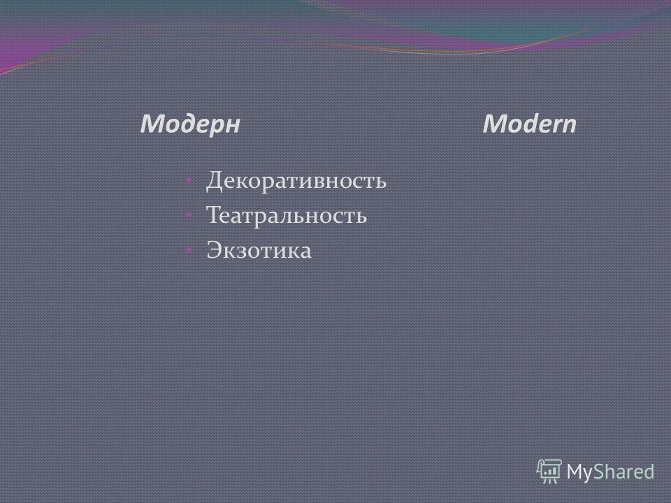 Модерн Modern Декоративность Театральность Экзотика