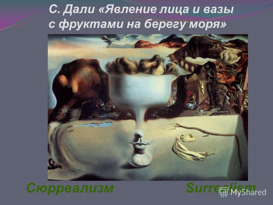 С. Дали «Явление лица и вазы с фруктами на берегу моря» Сюрреализм Surrealism