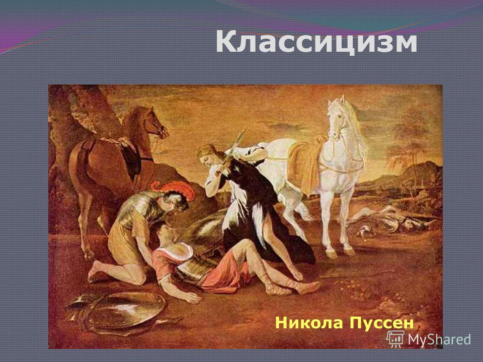 Классицизм Никола Пуссен