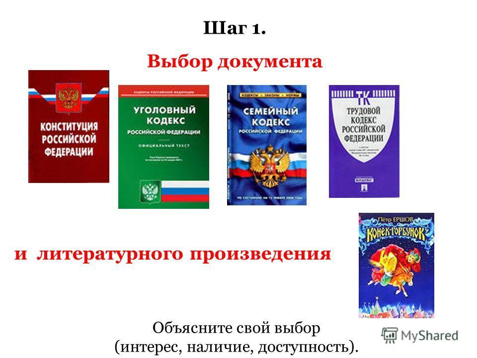 Шаг 1. Выбор документа Объясните свой выбор (интерес, наличие, доступность). и литературного произведения