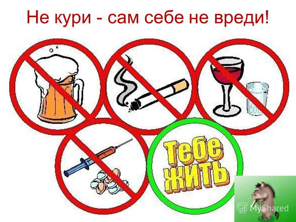 Не кури - сам себе не вреди!