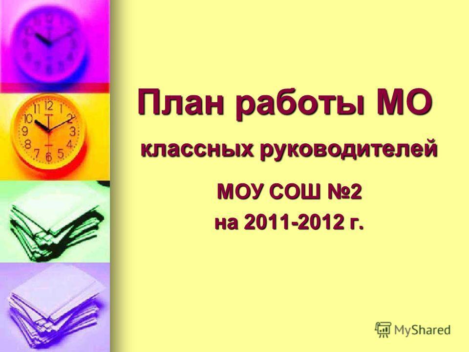 План работы МО классных руководителей План работы МО классных руководителей МОУ СОШ 2 на 2011-2012 г.