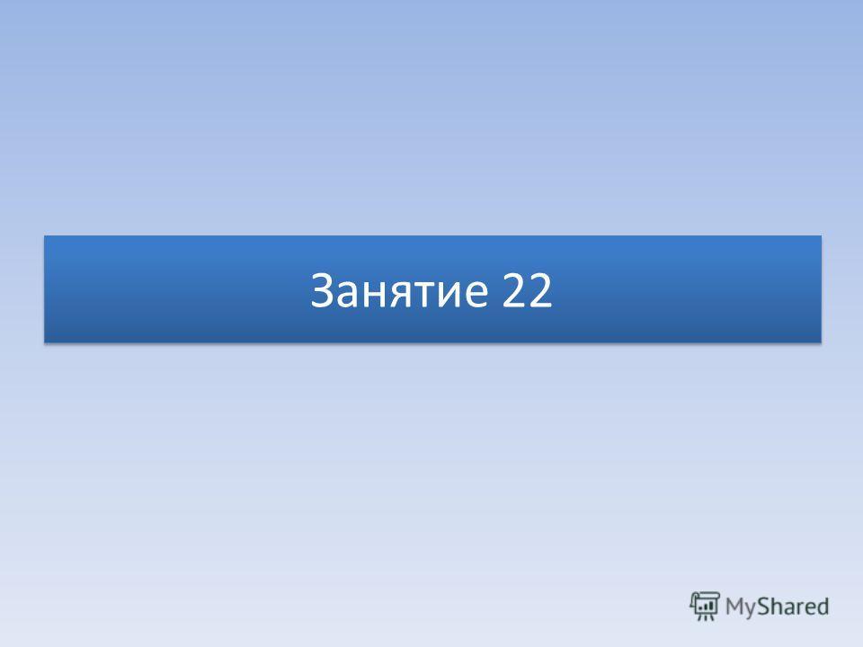 Занятие 22