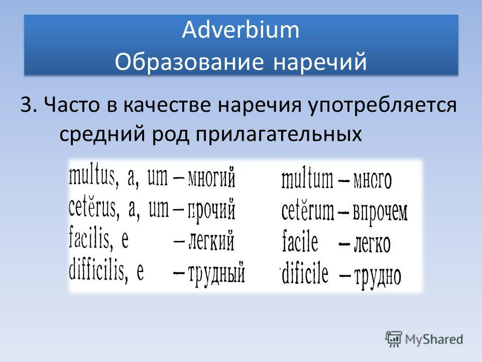 Adverbium Образование наречий 3. Часто в качестве наречия употребляется средний род прилагательных