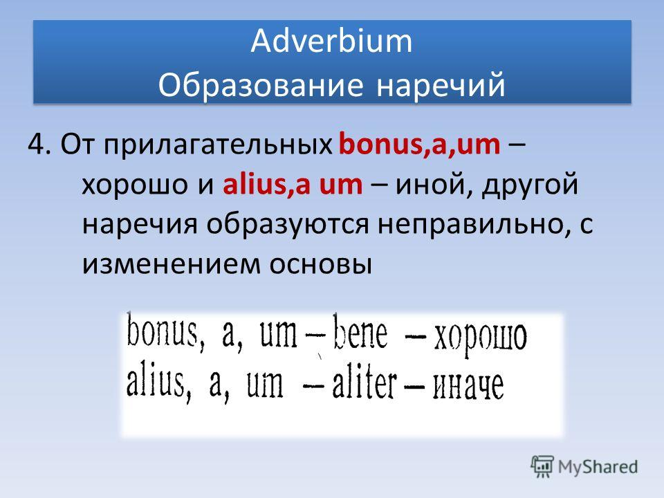 Adverbium Образование наречий 4. От прилагательных bonus,a,um – хорошо и alius,a um – иной, другой наречия образуются неправильно, с изменением основы