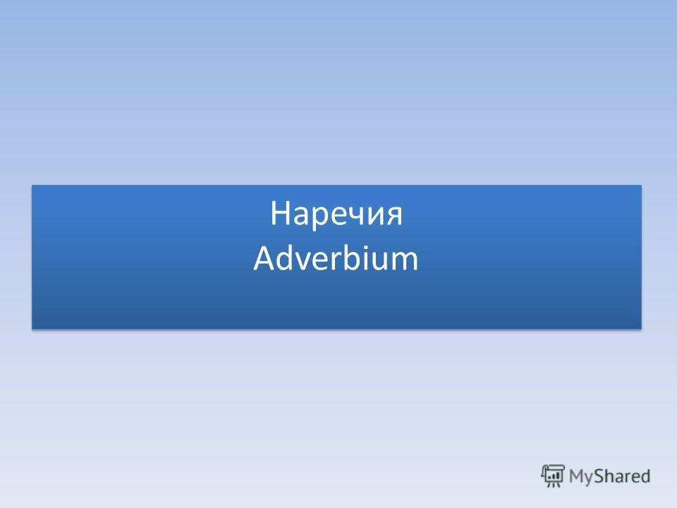 Наречия Adverbium