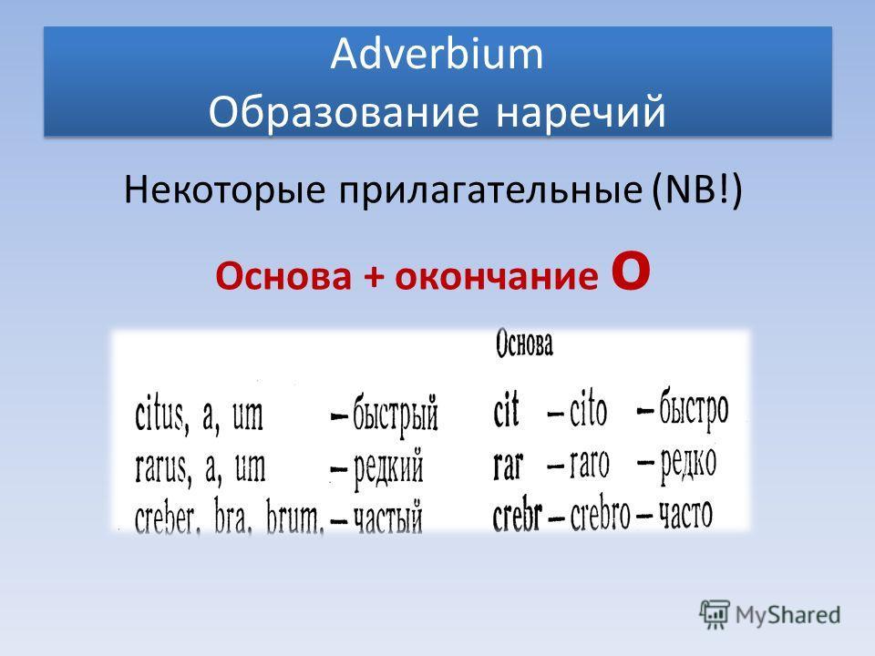 Adverbium Образование наречий Некоторые прилагательные (NB!) Основа + окончание о