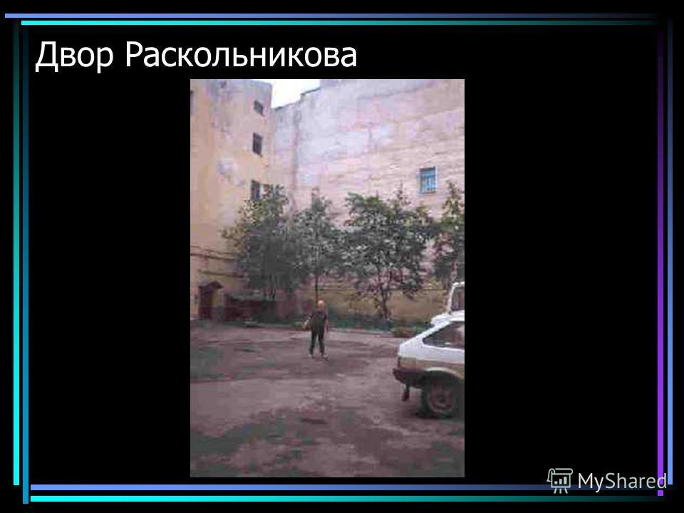 Двор Раскольникова